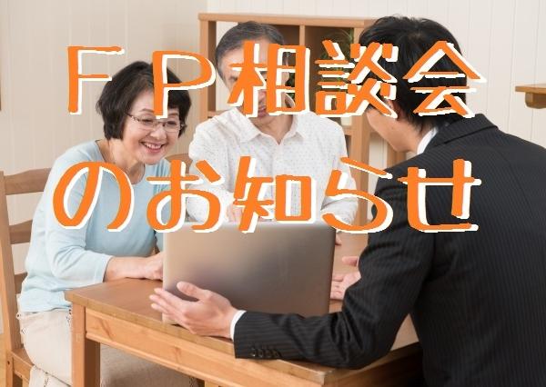 FP相談会のお知らせ画像