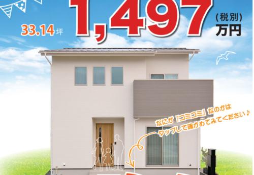 規格住宅バナー
